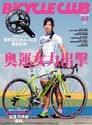 BiCYCLE CLUB 單車俱樂部 Vol.49