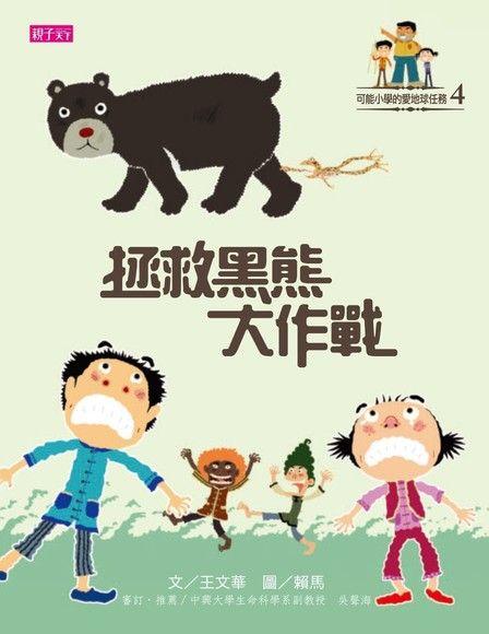 可能小學愛地球任務:拯救黑熊大作戰