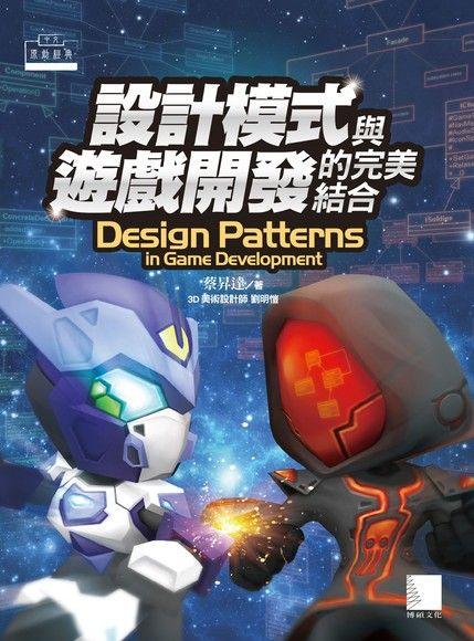 設計模式與遊戲開發的完美結合