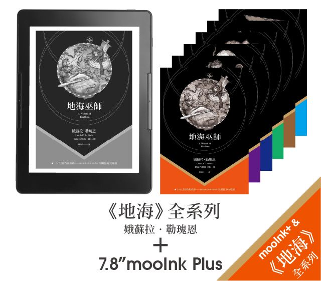 mooInk Plus+地海六部曲套組