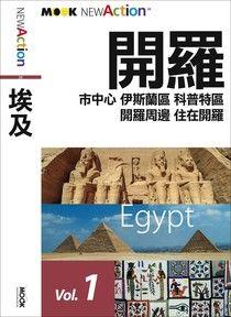 埃及─開羅