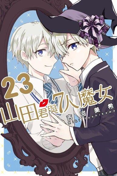 山田君與7人魔女 (23)
