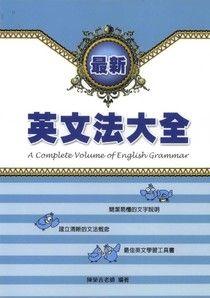 最新英文法大全