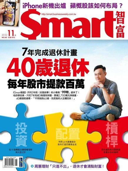 Smart 智富 11月號/2018 第243期