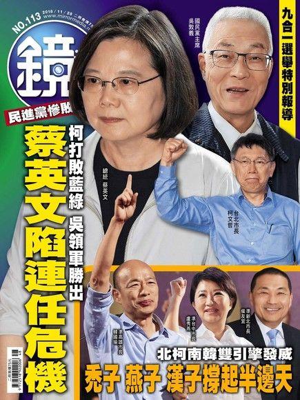 鏡週刊 第113期 2018/11/28