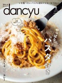 dancyu 2019年6月號 【日文版】