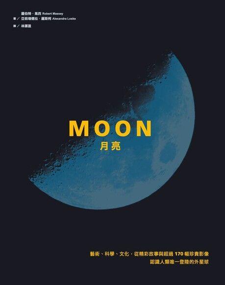 Moon月亮