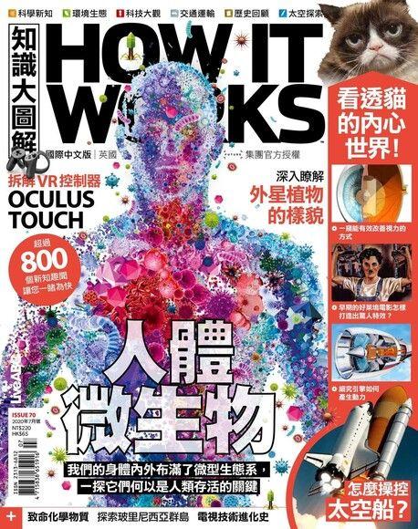HOW IT WORKS知識大圖解國際中文版 07月號/2020 第70期