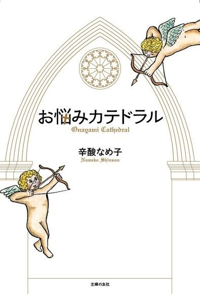 煩惱相談室(日文書)