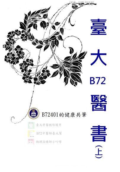 臺大B72醫書(上)