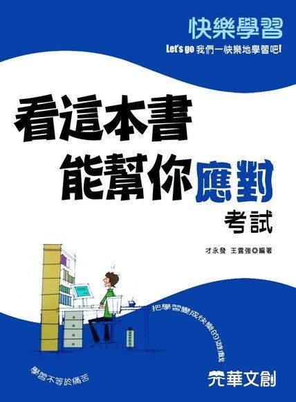 看這本書,能教你應對考試