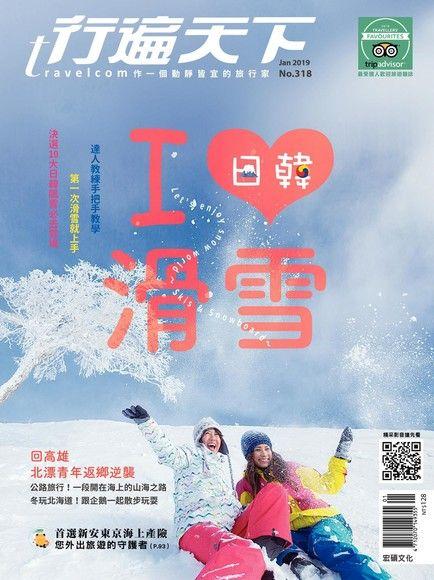 行遍天下旅遊雜誌 01月號/2019 第318期