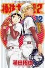 棒球大聯盟2nd(12)