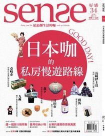 Sense好感 12月號/2014 第34期