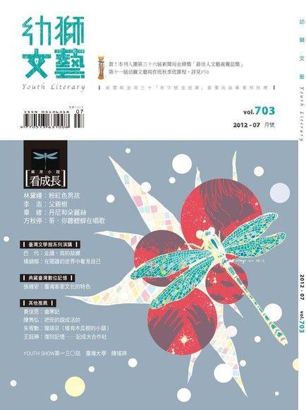 幼獅文藝 07月號/ 2012 第703期
