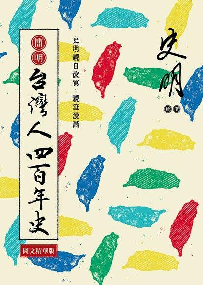簡明台灣人四百年史:圖文精華版