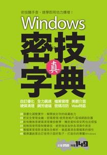Windows:真.密技字典