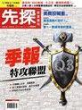 先探投資週刊 第1804期 2014/11/14