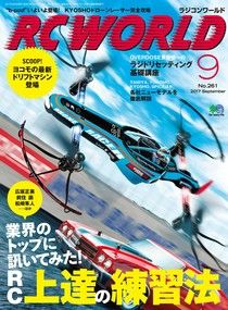 RC WORLD 2017年9月號 No.261 【日文版】