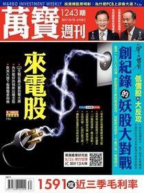 萬寶週刊 第1243期 2017/08/24
