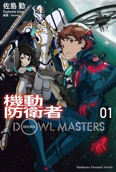 機動防衛者Dowl Masters (1)