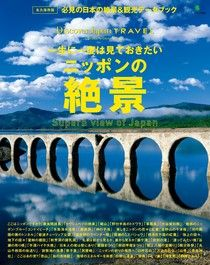 Discover Japan TRAVEL一生絕對看過一次的日本絕景【日文版】