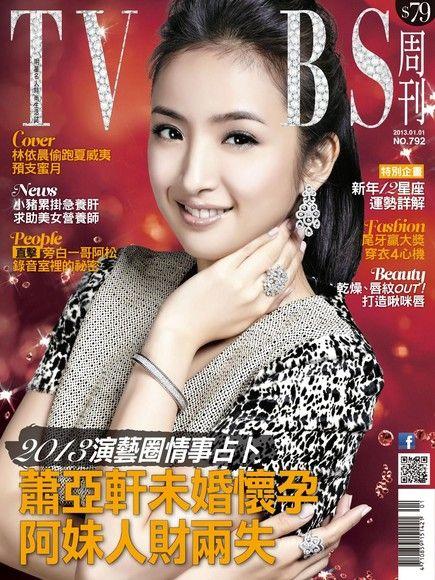 TVBS周刊 第792期 2013/01/02