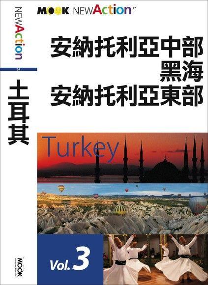 土耳其─安納托利亞中部、黑海‧安納托利亞東部