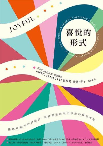 喜悅的形式