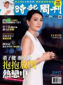 時報周刊 2016/05/27 第1997期 【娛樂時尚】