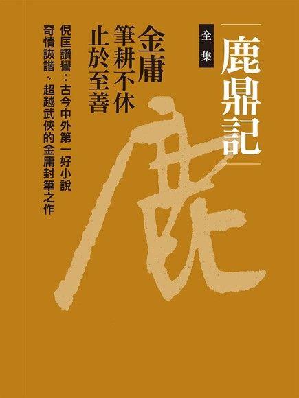 鹿鼎記(共10冊)新修文庫版*不分售*(平裝)