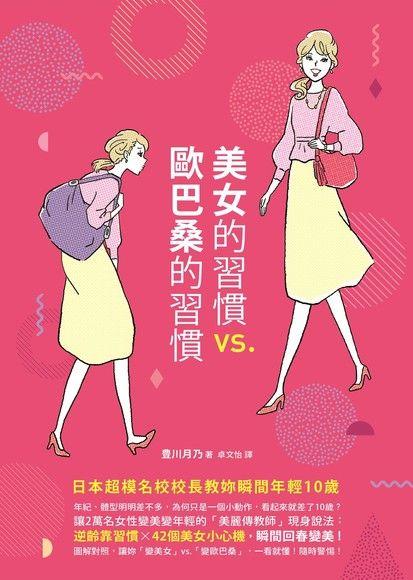 美女的習慣vs.歐巴桑的習慣
