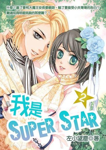 我是SUPER STAR2