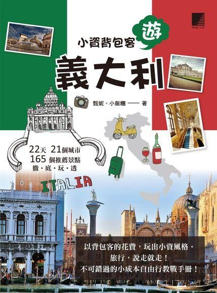 小資背包客遊義大利:22天21個城市165個推薦景點徹底玩透