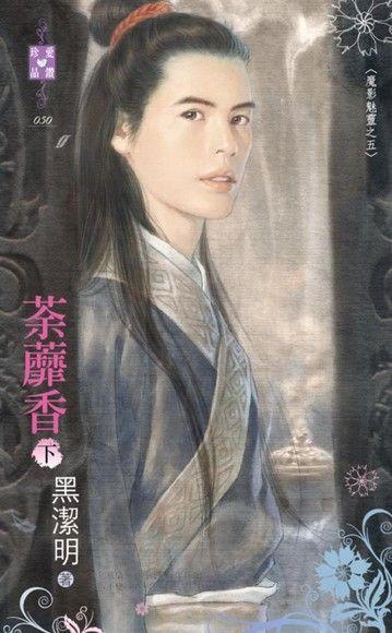 荼蘼香(下)~魔影魅靈之五