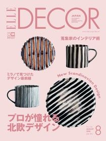 ELLE DECOR No.156 【日文版】