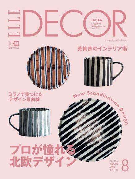 ELLE DECOR No.156 【日文版】