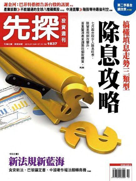 先探投資週刊 第1837期 2015/07/03