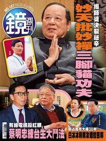 鏡週刊 第127期 2019/03/06