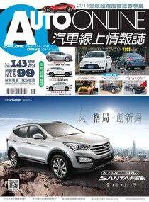 AUTO-ONLINE汽車線上情報誌05月號/2014 第143期