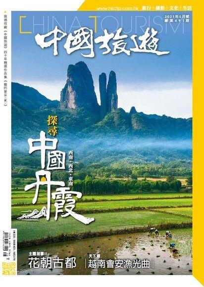 中國旅遊 491期 2021年5月號