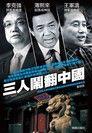 三人鬧翻中國
