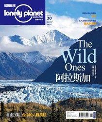 Lonely Planet 孤獨星球 04月號/2014年 第30期