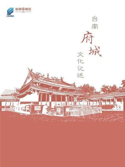 台南府城文化记述