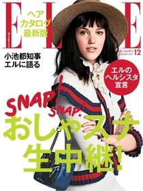 ELLE 2016年12月號 【日文版】