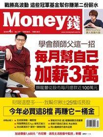 Money錢 04月號/2018 第127期