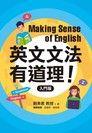 英文文法有道理!:入門版