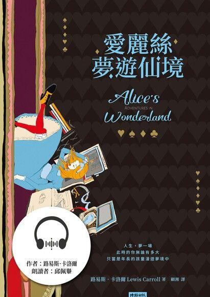 愛麗絲夢遊仙境(有聲書)