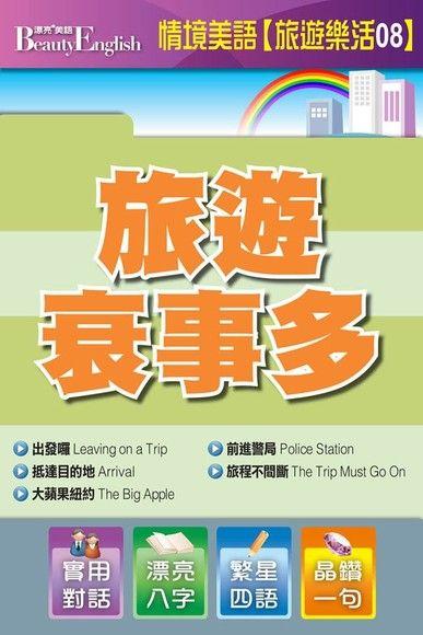 情境美語【旅遊樂活08】旅遊衰事多(紐約被搶記)
