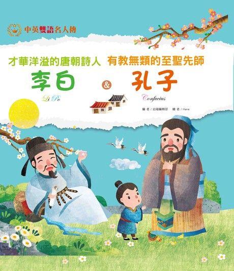 才華洋溢的唐朝詩人 李白&有教無類的至聖先師 孔子